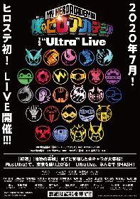 """舞台『ヒロアカ』、総勢26のキャラクターが大集結する初のLIVE『僕のヒーローアカデミア』The """"Ultra"""" Liveを開催"""