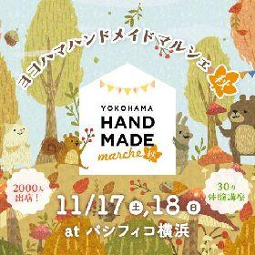 神奈川最大級のハンドメイドイベント『ヨコハマハンドメイドマルシェ秋』11月にパシフィコ横浜で開催