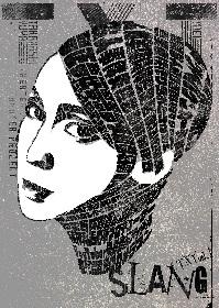 有澤樟太郎、 井上小百合(乃木坂46)、和田琢磨らの出演決定 高橋悠也×東映 シアタープロジェクト『TXT vol.1 「SLANG」』