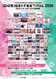 渋谷のアイドルサーキット『IDORISE!! FESTIVAL 2020』 Jewel☆Ciel、SW!CHら 第八弾出演アーティストを発表