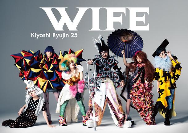 清 竜人25「WIFE」初回限定盤ジャケット