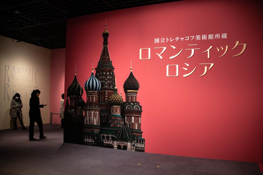 『ロマンティック・ロシア』エントランス