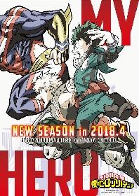 原作コミック1300万部突破『僕のヒーローアカデミア』TVアニメ新シーズン第3期 4月より放送決定