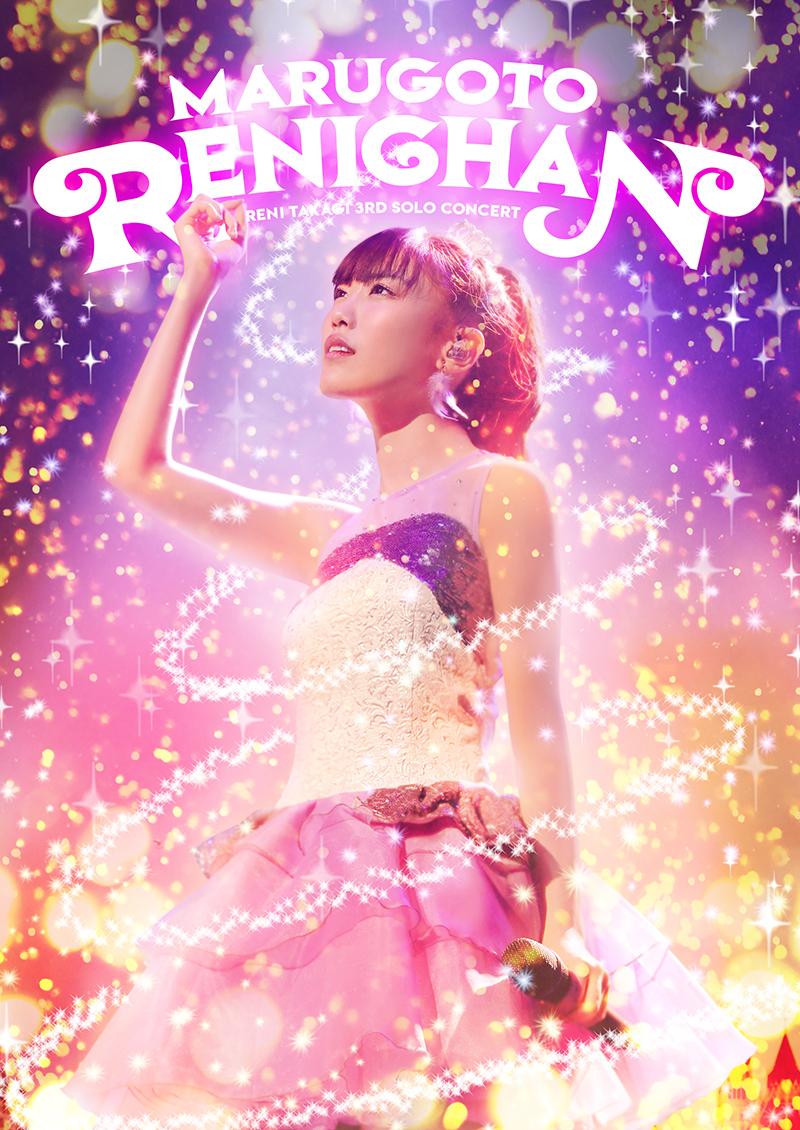 『まるごとれにちゃん』DVD