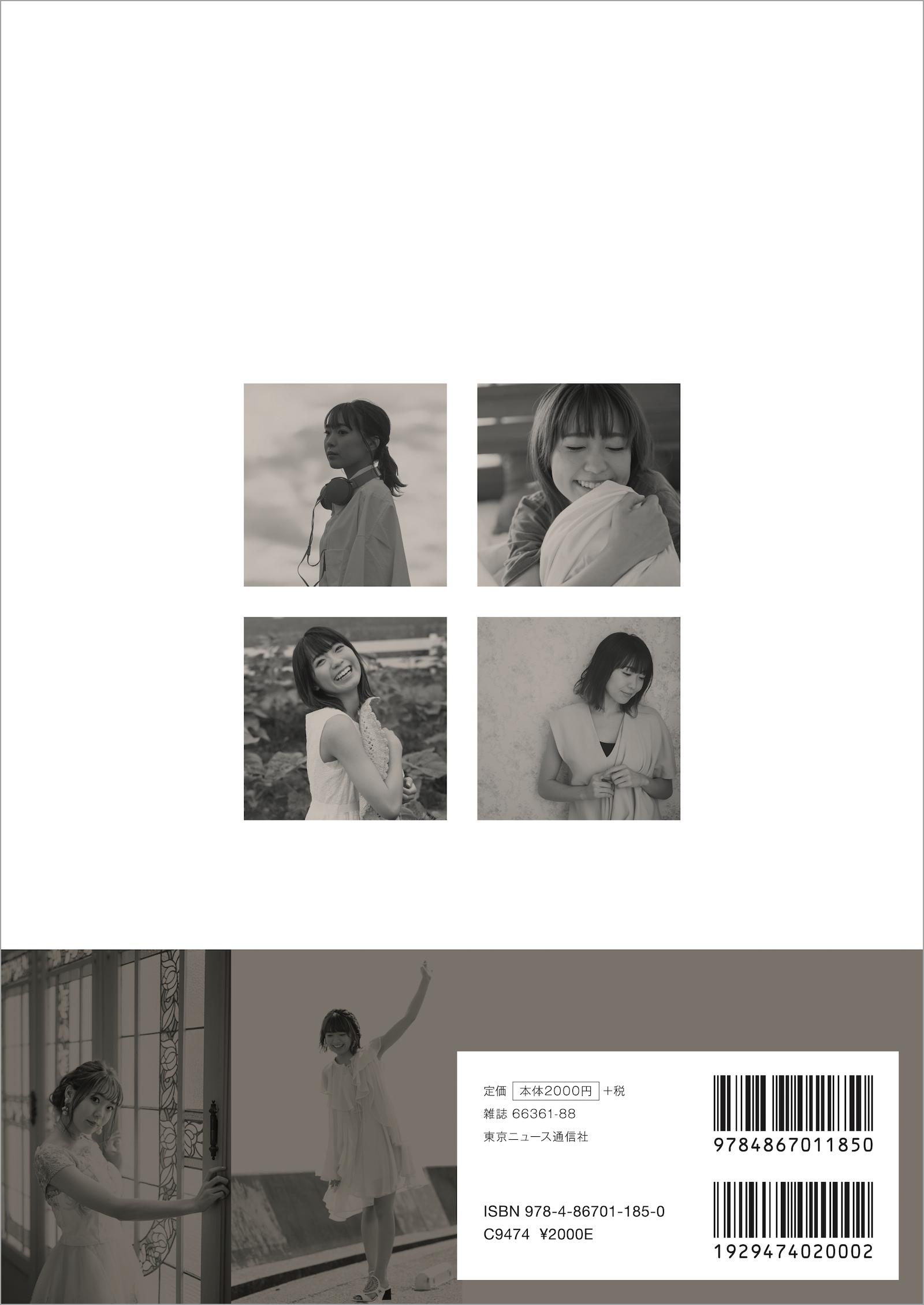 斉藤朱夏1st PHOTO BOOK「しゅかすがた」(東京ニュース通信社刊)裏表紙