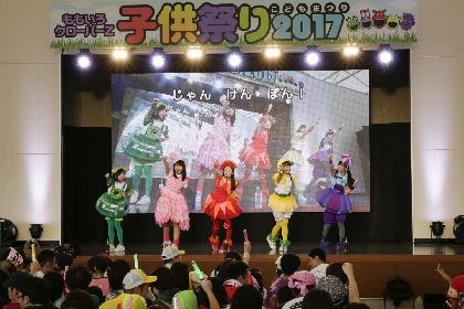 ももいろクローバーZ、東武動物公園新ステージでこけら落とし 4年振りの『子供祭り』開催