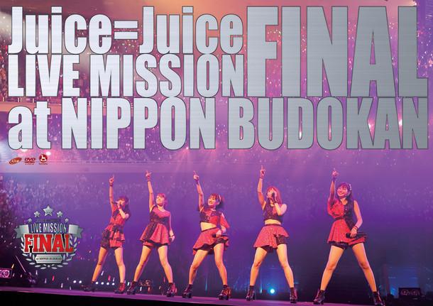 Juice=Juice「Juice=Juice LIVE MISSION FINAL at 日本武道館」DVDジャケット