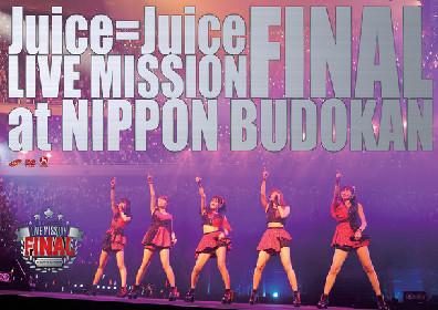 Juice=Juice、武道館での熱演をDVD / BD化