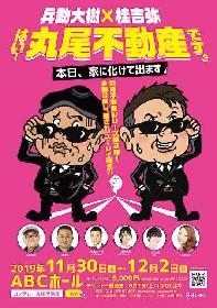 たこやきレインボー・清井咲希、期待の新人・明石陸が稽古中にオタ芸を披露!? 舞台『はい!丸尾不動産です』独占レポート
