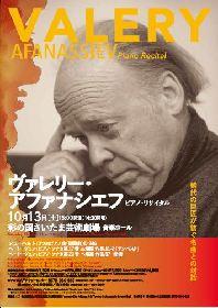 ヴァレリー・アファナシエフが19年ぶりに彩の国さいたま芸術劇場に登場