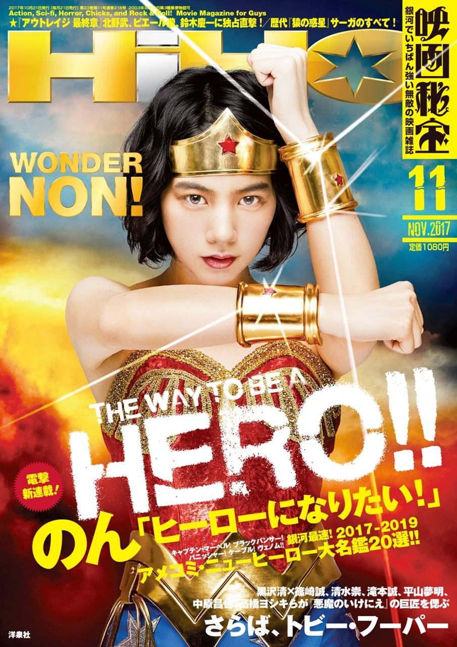 『映画秘宝』(洋泉社)2017年11月号