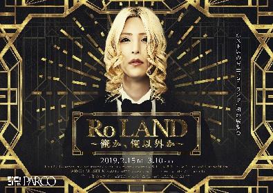 「現代ホスト界の帝王」ROLAND初の展覧会が開催へ VRでシャンパンコールや帝王の接客を体感も
