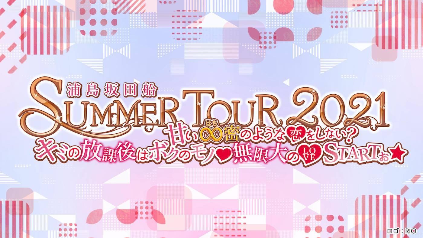 『浦島坂田船 SUMMER TOUR 2021 〜甘い∞密のような♡をしない?キミの放課後はボクのモノ♡無限大の♡STARTぉ☆〜』   ロゴ=RIO