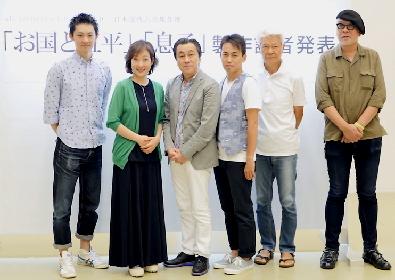 文豪・谷崎潤一郎と劇聖・小山内薫の驚くべき傑作戯曲が現代劇として甦る!『お国と五平』『息子』