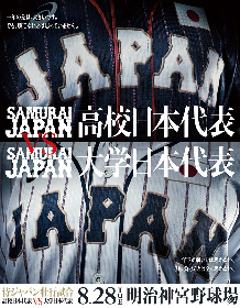 「大学日本代表」vs「高校日本代表」! 『BFA U-18アジア選手権』の壮行試合が8月に開催
