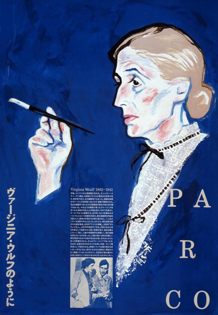 1996年パルコポスター(AD小西啓介 C沢口敏夫)