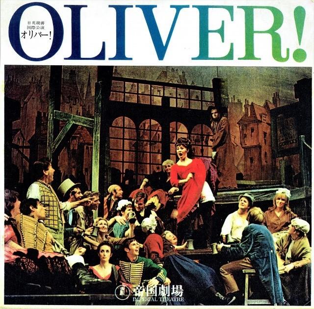 『オリバー!』、イギリスからの来日公演プログラム(1968年)