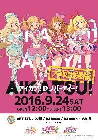DJ和 出演『アイカツ!DJパーティー!大阪出張版』開催決定