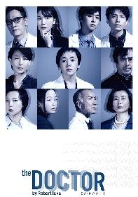 大竹しのぶ主演、栗山民也演出 実力派キャストたちが言葉の応酬で魅せる 海外新作舞台『ザ・ドクター』ビジュアルが解禁