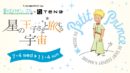 櫻井孝宏、宇宙ミュージアムTeNQ(テンキュー)の「シアター宙」最新作でナレーターを担当