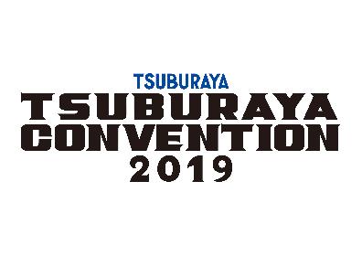 円谷プロダクションがファンイベントを開催!「TSUBURAYA CONVENTION 2019」を2019年末に開催決定!