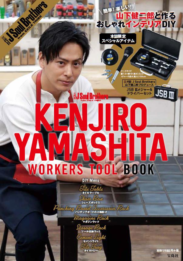 「三代目J Soul Brothers KENJIRO YAMASHITA WORKERS TOOL BOOK」表紙