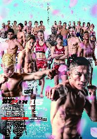 【RIZIN.15 見どころ特集記事】天心・堀口・RENA、日本格闘技界のスターが集結!