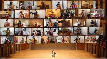 チェリスト・宮田大と国内外のチェリストたちがオンラインで共に演奏するMV『宮田大 with チェロ・オーケストラ Music Video Project』が完成