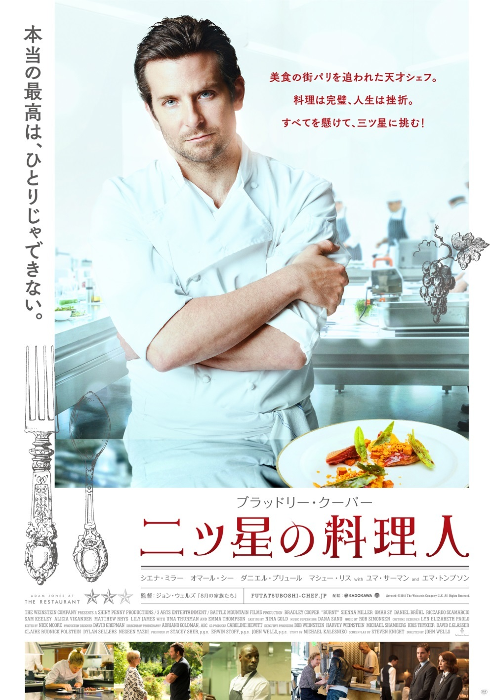 『二ツ星の料理人』 (C)2015 The Weinstein Company.