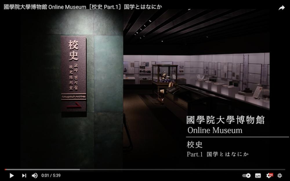 國學院大學博物館 Online Museum[校史 Part.1]国学とはなにか