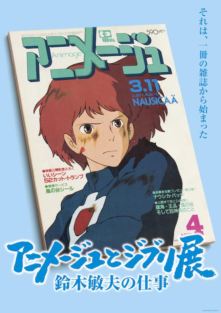 『「アニメージュとジブリ展 ~鈴木敏夫の仕事~」それは、一冊の雑誌から始まった』(C) 1984 Studio Ghibli・H