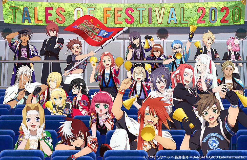 『テイルズ オブ フェスティバル 2020』ビジュアル (c)いのまたむつみ (c)藤島康介 (c)BANDAI NAMCO Entertainment Inc.