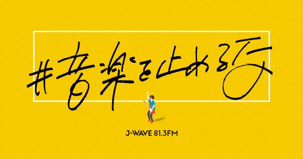 J-WAVE『#音楽を止めるな』