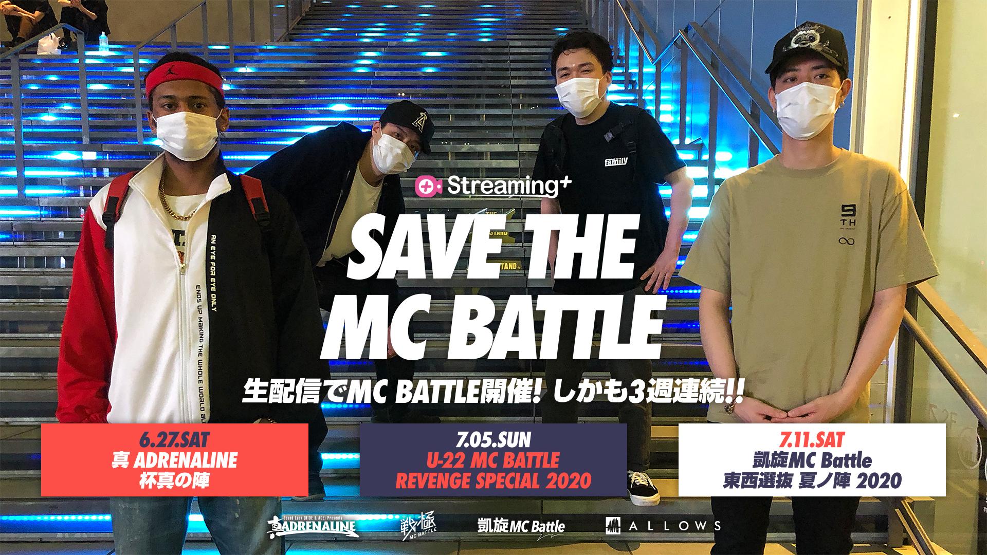 『SAVE THE MC BATTLE』