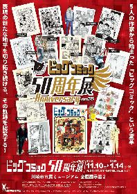 『ビッグコミック50周年展』が川崎市市民ミュージアムで開催 手塚治虫、石ノ森章太郎ら巨匠の作品から現在までの軌跡
