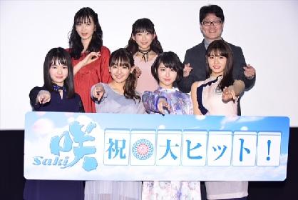 映画『咲-Saki-』舞台挨拶に浜辺美波、浅川梨奈(SUPER☆GiRLS)ら登壇「一緒に楽しもうよ!」