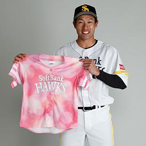 柳田悠岐選手「僕が選んだデザインですね! 「Flare(フレア)」っていう名前が いいんじゃないですか~ GOOD⤴︎ カラーがGOOD~!」