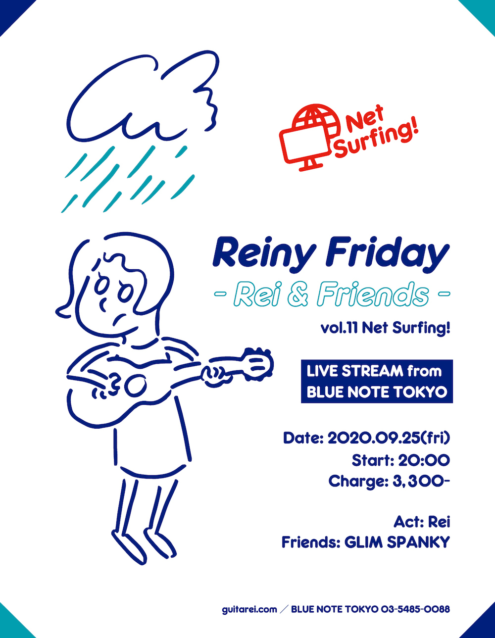 Reiny Friday -Rei & Friends- Vol.11 Net Surfing!
