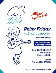 Rei、『Reiny Friday -Rei & Friends- Vol.11』をオンラインで開催決定 ゲストはGLIM SPANKY