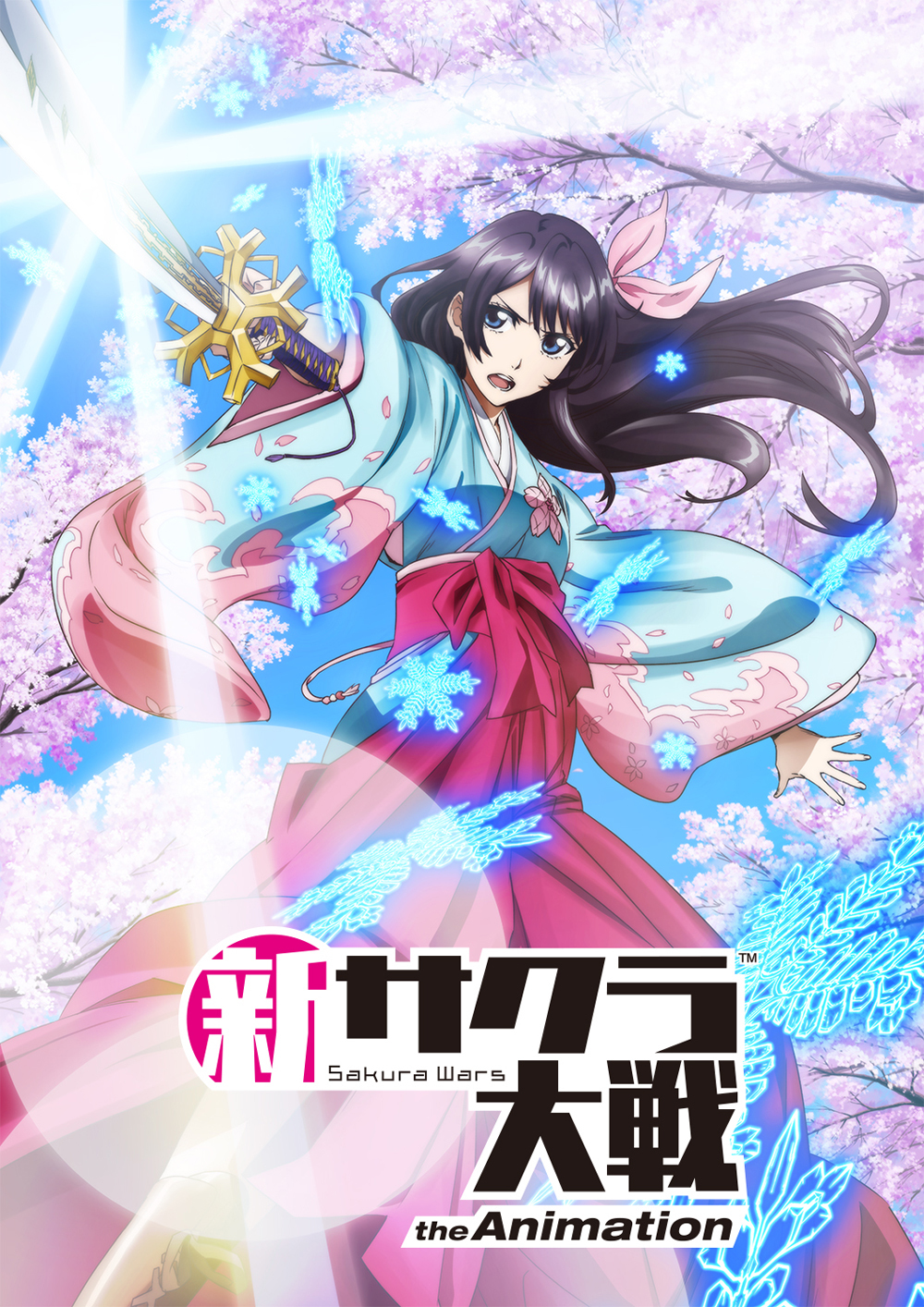 『新サクラ大戦 the Animation』ティザービジュアル (C)SEGA/SAKURA PROJECT
