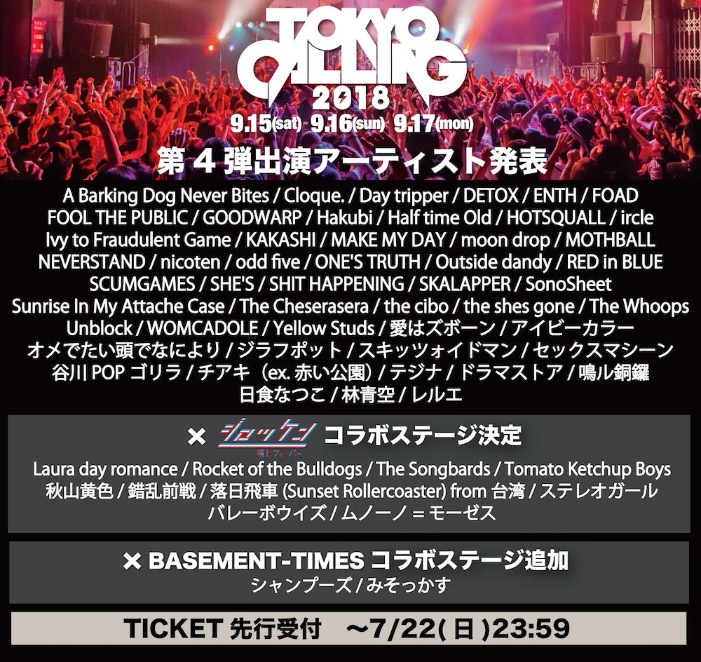 TOKYO CALLING 2018