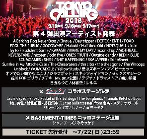 『TOKYO CALLING 2018』SHE'S、セクマシ、オメでた、Ivyら 第四弾出演アーティスト50組を追加