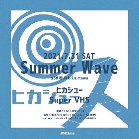 ヒカシュー×Super VHS、7月31日に渋谷La.mamaで2マンライブ開催