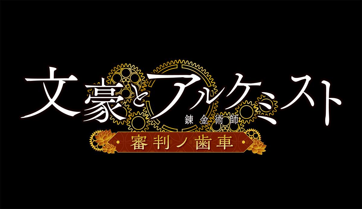 TVアニメ『文豪とアルケミスト 〜審判ノ歯車〜』ロゴ (c)DMM GAMES/文豪とアルケミスト製作委員会