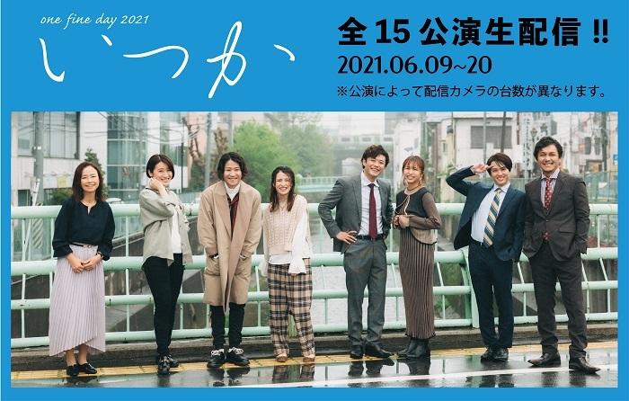 ミュージカル『いつか〜one fine day 2021』