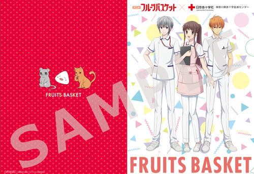 『みなさんで献血にいきましょう!』キャンペーン オリジナルクリアファイル (c)高屋奈月・白泉社/フルーツバスケット製作委員会