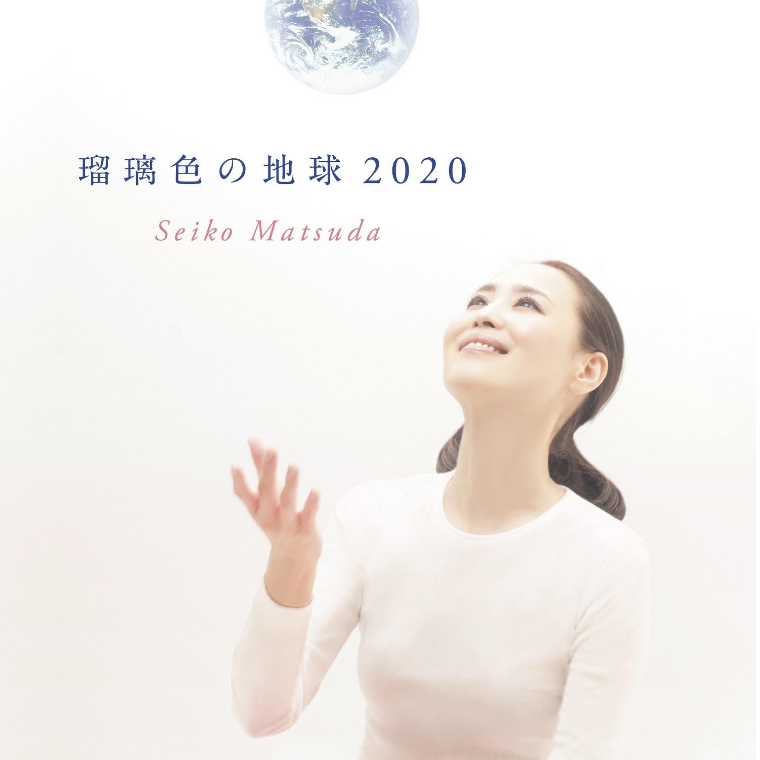 聖子 2020 松田 ライブ