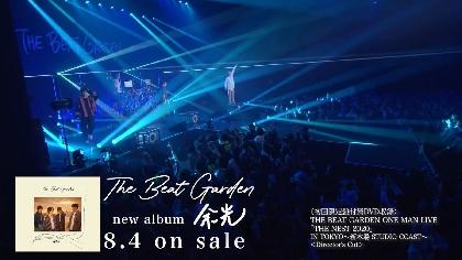 THE BEAT GARDEN、3rdアルバム『余光』初回盤DVD収録ライブ映像「Sky Drive」を公開