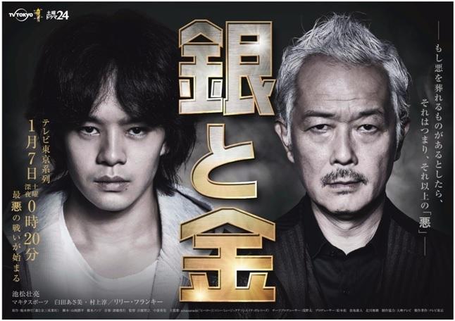 土曜ドラマ24『銀と金』