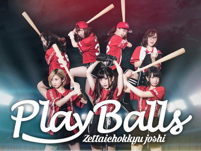 元野球関係者を集めたアイドルグループ「絶対直球女子!プレイボールズ」
